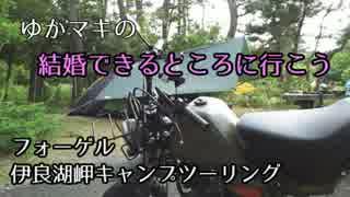 【百合バイク車載】ゆかマキの結婚できるところに行こう【フォーゲル】
