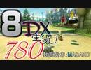 初日から始める!日刊マリオカート8DX実況プレイ780日目