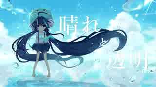 [ウナオリジナル曲] 晴れと透明(2019mix) [シカクドット]