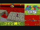 砂漠の最強キャラ「壁」スーパーマリオ64DS実況プレイ#12