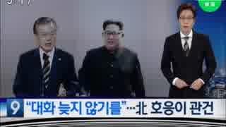 韓国らしい6月中旬のおかしな文在寅保有国