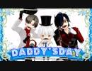 【私のセイ】パパの日【MMD刀剣乱舞】