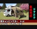 【軽キャンピングカー】さよならなめこ号(仮)