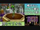 脚力0!?ワリオの流砂越え!スーパーマリオ64DS実況プレイ#15