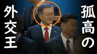 文在寅大統領の世界各国から降り注ぐ訪問要請に韓国政府が全力で自画自賛!韓国国民は誇らしいw