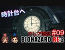 #09 嫁が実況(+夫)【BIOHAZARD RE:2 クレア編裏】~ビビリな嫁の復讐編~
