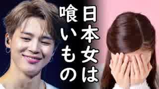 韓流アイドルに憧れて韓国企業に転職した日本人女性、待ち受けていたのは…BTS?防弾少年団?いい加減目醒ませよw