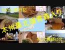 ぼっち男が挑む、チャリンコ3,000kmの旅part25.0~青森そして饅頭の引退