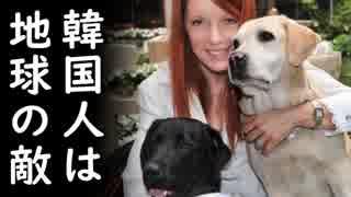 韓国で大学構内で飼育されてた犬が清掃業者に食べられる悲劇が発生!一歩米国で違法マッサージ店摘発で韓国人女を逮捕…