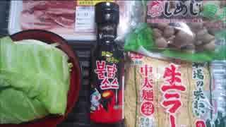 【ビバ!デカ盛り】ブルダックソース 1/2本を使った 激辛焼きそば の巻