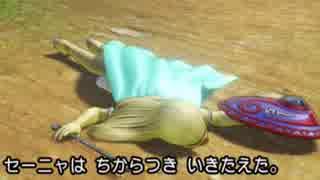 ドラクエ11 PS4版 毒リョナ(聖賢セーニャ&しんぴのビスチェマルティナ)