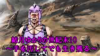 結月ゆかりの世紀末10~手を汚してでも生き残る~Kenshi
