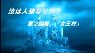 「やべーやつらの人狼ゲーム 女王村 2