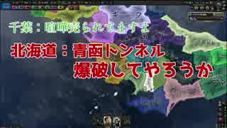 【Hoi4都道府県MOD】北の大地は赤と成る#