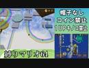 大量の命が失われるコース スーパーマリオ64DS実況プレイ#23
