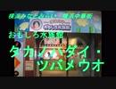 横浜みなとみらい 横浜中華街 おもしろ水族館 タカノハダイ・ツバメウオ