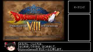 【PS2版DQ8】ドラクエ8を縛りプレイ【ゆっくり実況】Part.1