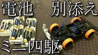 軽量化できると思った電池別添えミニ四駆の動画