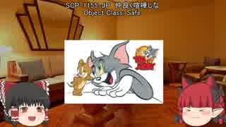 巫女と猫娘のSCP紹介 part4