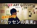 【DAILY ART GOSSIPS】美術を楽しく、詳しくなるラジオ〜超辛口分析『クリスチャン・ラッセンの真実』〜