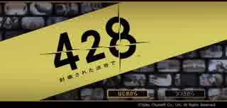 【初見実況】渋谷を知らない女が428封鎖された渋谷で