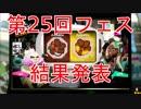 【スプラトゥーン2】第25回フェス「酢豚にパインはナシ vs アリ」結果発表