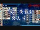 【艦これ】2019春イベ E4甲