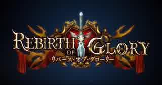 【シャドバ新弾】第13弾カードパック「Rebirth of Glory  リバース・オブ・グローリー」と新カード独占紹介をすることになった男【シャドウバース / Shadowverse】