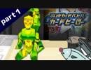 【実況】町内高速カードバトラー、カードヒーロー全国を目指す。 part1【カードヒーロー】