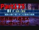 【シリーズ未経験者にもやさしい】世界樹の迷宮X 人生縛りプレイ part175