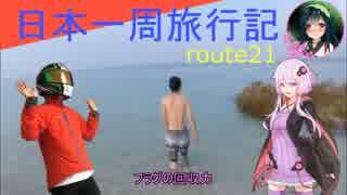 【結月ゆかり車載】日本一周旅行記【route 21】