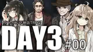 【クトゥルフ神話TRPG】DAY3 #00:導入