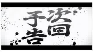 【  ニコ生 】 押忍!番長3 配信 2019/06/16