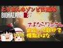 【バイオハザードRE:2】とりさんのゾンビ日記#09【ゆっくり実況】