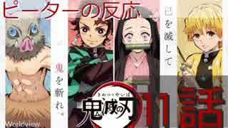 【海外の反応 アニメ】 鬼滅の刃 11話 Kimetsu no Yaiba ep 11 アニメリアクション