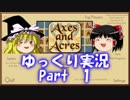 Axes and Acres ゆっくり実況 Part01