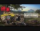 【DAYS GONE】たぬきと ねこの 終末ぶらり旅 Part15 【ゆっくり実況】
