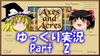 Axes and Acres ゆっくり実況 Part02