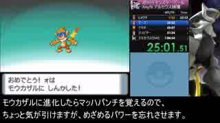 ポケットモンスター ダイヤモンド・パール アルセウス捕獲RTA 解説動画【Part2】