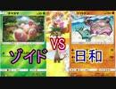 【ポケモンカード】タミフルポケカをする02【ゾイドvs日和】
