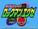 ロックマンシリーズ ラストステージBGM集 part5