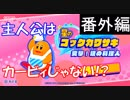 【星の〇〇】 星のカービィスターアライズ コックカワサキ伝 #1