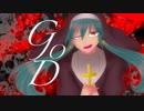 GOD/初音ミク