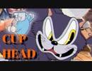 【実況プレイ】カップヘッドで1930年代の鬼畜な世界へ #10