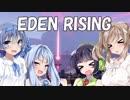 【EDEN RISING】ボイロとCeVIOでワイワイマルチ -レベルを上げて物理で殴るタワーディフェンス- #18