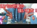 【ポケモンUSM】日々シングルレート対戦実況 続part57【ギルガルド】