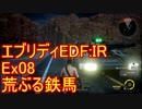 【EDF:IR】ハードでエブリディアイアンレイン!DLC 08 荒ぶる鉄馬【実況】