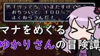 【聖剣伝説2】マナをめぐるゆかりさんの冒