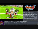 イナズマイレブン3 対戦動画 その23