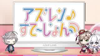 【高画質版】アズレンすて~しょん♪(アズステ)#5 初ゲストは「楠木ともりさん」っす!よろしくっす!  2019年06月16日【アズレンすて~しょん♪】